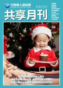 共享月刊 - 第二十五期2019年12月