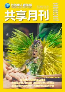 共享月刊 - 第二十七期2020年02月