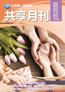 共享月刊 - 第三十期2020年05月