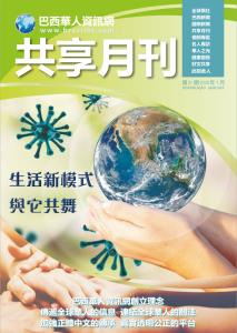 共享月刊 - 第三十一期2020年07月