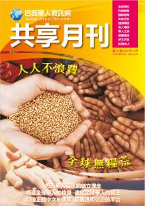 共享月刊 - 第三十三期2020年11月