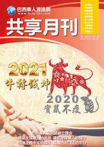 共享月刊 - 第三十四期2021年01月