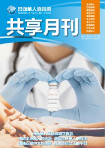 共享月刊 - 第三十七期2021年07月